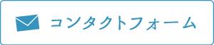 尼崎塚口の整体ハーポのお問い合わせ