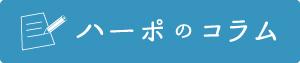 尼崎塚口の整体ハーポのコラム