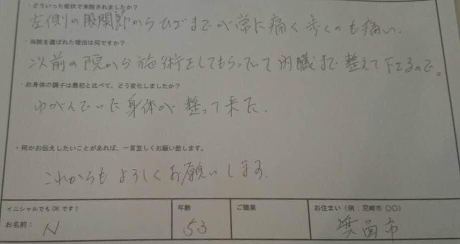 nakamura (2)