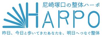 尼崎の塚口の整体で「姿勢・骨盤矯正」「自律神経」のことなら【整体院HARPO】