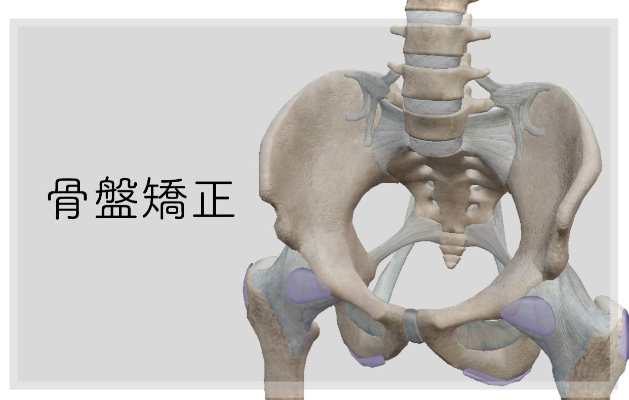 骨盤矯正について