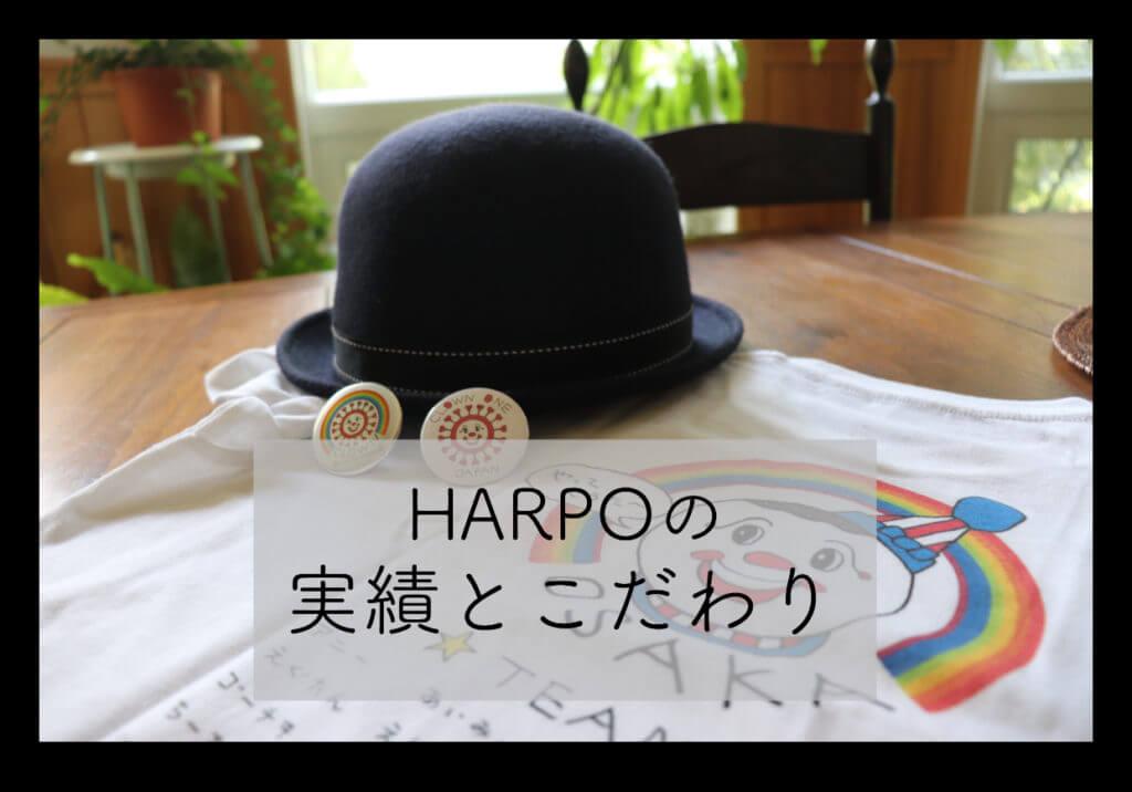 整体院harpoのこだわり