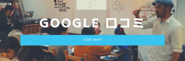 googleの口コミ画像